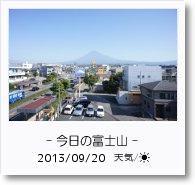 - 今日の富士山 - 2013年9月20日
