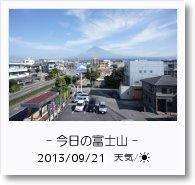 - 今日の富士山 - 2013年9月21日