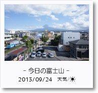 - 今日の富士山 - 2013年9月24日