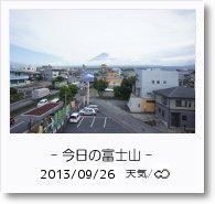- 今日の富士山 - 2013年9月26日