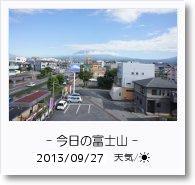- 今日の富士山 - 2013年9月27日