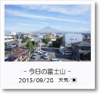 - 今日の富士山 - 2013年9月28日