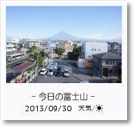 - 今日の富士山 - 2013年9月30日