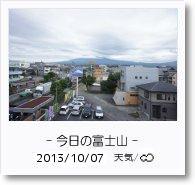 - 今日の富士山 - 2013年10月7日