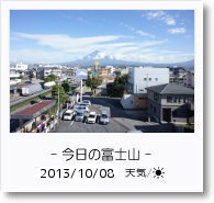 - 今日の富士山 - 2013年10月8日