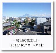 - 今日の富士山 - 2013年10月10日