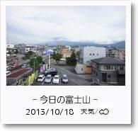 - 今日の富士山 - 2013年10月18日