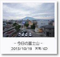 - 今日の富士山 - 2013年10月19日