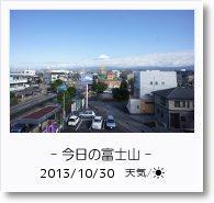 - 今日の富士山 - 2013年10月30日