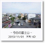 - 今日の富士山 - 2013年11月1日