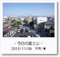 - 今日の富士山 - 2013年11月5日