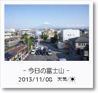 - 今日の富士山 - 2013年11月8日