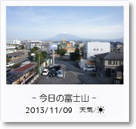 - 今日の富士山 - 2013年11月9日
