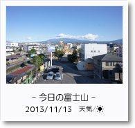 - 今日の富士山 - 2013年11月13日