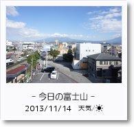 - 今日の富士山 - 2013年11月14日