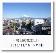 - 今日の富士山 - 2013年11月16日