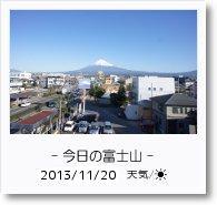 - 今日の富士山 - 2013年11月20日