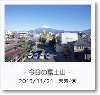 - 今日の富士山 - 2013年11月21日