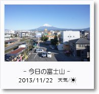 - 今日の富士山 - 2013年11月22日