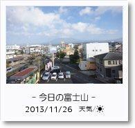 - 今日の富士山 - 2013年11月26日