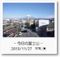 - 今日の富士山 - 2013年11月27日