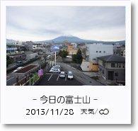 - 今日の富士山 - 2013年11月28日