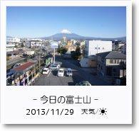 - 今日の富士山 - 2013年11月29日