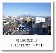 - 今日の富士山 - 2013年12月2日