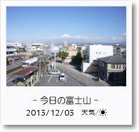 - 今日の富士山 - 2013年12月3日