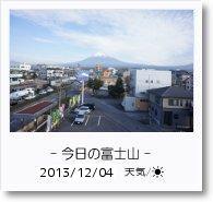 - 今日の富士山 - 2013年12月4日