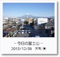 - 今日の富士山 - 2013年12月5日