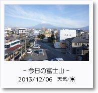 - 今日の富士山 - 2013年12月6日