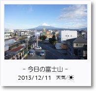 - 今日の富士山 - 2013年12月11日