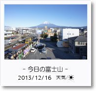 - 今日の富士山 - 2013年12月16日