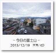 - 今日の富士山 - 2013年12月19日