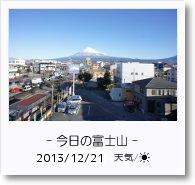 - 今日の富士山 - 2013年12月21日