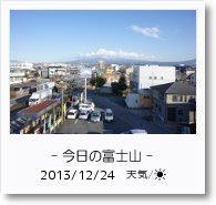 - 今日の富士山 - 2013年12月24日
