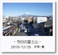 - 今日の富士山 - 2013年12月25日