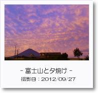 - 景色 - 富士山と夕焼け