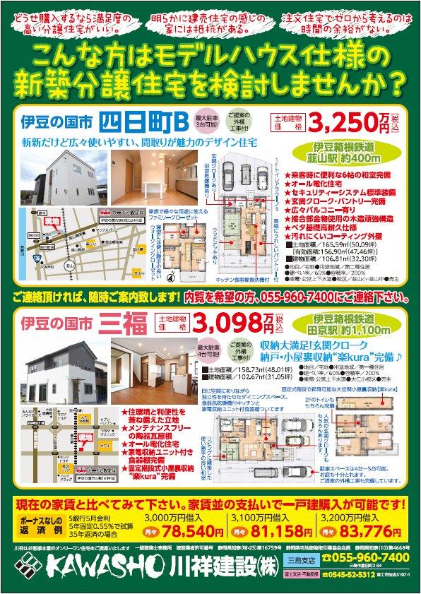 20160601-0630mishima